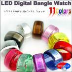 Yahoo!遊びDSLED BANGLE WATCH LED バングルウォッチ 選べる本体カラー&LED