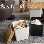 LOLO ロロ SHIKIKA 塩入れ・砂糖入れ スクエア キャニスター 380ml 木蓋陶器製
