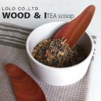 メール便OK LOLO ロロ ティースクー 木製 10891 Tea scoop