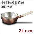 中村銅器 銅行平鍋 21cm 中村銅器製作所 銅片手鍋 雪平鍋