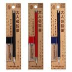 メール便Ok 北星鉛筆 大人の鉛筆 彩 芯削りセット OTP-680 鉛筆 削らない鉛筆 大人の「芯削り器」付き おとなのえんぴつ 木製シャープペン 筆記具