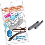 メール便OK メガネのばんそうこう ぱふせる 1ペア入り 耳掛け部 日本製