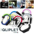 【メール便OK】 QLIPLET クリプレット 次世代カラビナ型フック バッグハンガー カラビナ フック アウトドア
