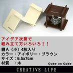 遊びDSで買える「Cube on Cube 組み立てディスプレイ棚 A小」の画像です。価格は20円になります。