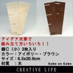 遊びDSで買える「Cube on Cube 組み立てディスプレイ棚 C小」の画像です。価格は20円になります。
