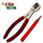 和くるみ割り器 ほじくるみん付き 日本製 クルミ割り器 胡桃割り器