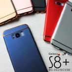 Galaxy S8+ ケース スマホケース ギャラクシー S8+ SC-03J SCV35 カバー