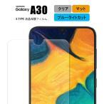 液晶保護フィルム Galaxy A30 フィルム 保護フィルム ギャラクシー A30 SCV43 シート