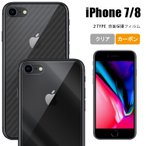iPhone8 フィルム 背面保護フィルム 保護フィルム アイフォン8 / アイフォン7  シート