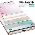 液晶保護フィルム Galaxy Note10+ フィルム 保護フィルム ギャラクシー ノート10 プラス SC-01M SCV45 シート