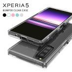 スマホケース Xperia5 ケース エクスペリア5 SO-01M SOV41 901SO カバー