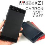 スマホケース Xperia XZ1 ケース エクスペリア XZ1 SO-01K SOV36 701SO  カバー