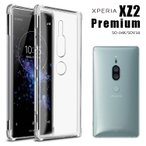 スマホケース Xperia XZ2 Premium ケース エクスペリア XZ2 プレミアム SO-04K SOV38 カバー