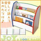 キッズファニチャー JOY. BOOK RACK ブックラック