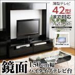 鏡面ハイタイプテレビ台 スクエア 150cm幅