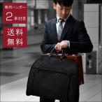 ガーメントバッグ メンズ レディース スーツバッグ ガーメントケース ハンガー2本付き AVECALDO アベカルド AV-K040