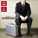 アタッシュケース アルミ A4  ビジネスバッグ BARDI バルディ BA-E001