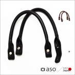 本革 持ち手 ビジネスバッグ の 交換用ハンドル 日本製 HD-H153
