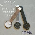 2019モデル ダニエルウェリントン DW Classic Petite クラシック ペティット 腕時計 32mm Daniel Wellington レディース ローズゴールドあすつく
