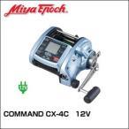 ミヤマエ ミヤエポック 電動リール COMMAND X・4C CX-4C 12V 02913