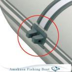 ゴムボート ACHILLES アキレス アンカーロープガイド CMS専用 S-AK