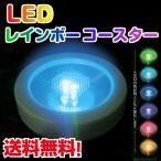LED レインボーコースター LEDコース�