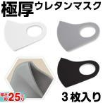 極厚ウレタンマスク 3枚入り マスク 洗える 白 ホワイト グレー ブラック 黒 立体マスク ますく ウレタンマスク ポリウレタンマスク 花粉症 対策 ウイルス