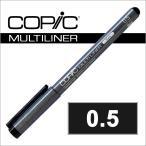 コピック マルチライナー ミリペン ブラック 0.5mm | 10%OFF 画材 クリックポスト対応