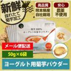菊芋粉末パウダー 熊本県産菊芋チップス使用 水溶性食物繊維イヌリンたっぷり  ヨーグルト用菊芋パウダー(顆粒50g入り) 6袋  メール便対応