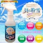 天然素材成分100% 無香料 貝の粉雪NEOPremium 300ml マスクの除菌・消臭も可能!