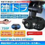 ショッピングドライブレコーダー ドライブレコーダー 暗視 LED 簡単 録画 広角 取り付け Gセンサー DRC-1920KD