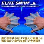 水かき エリートスイム シリコン 水泳 パドル グローブ クロール 平泳ぎ ELITE SWIM ET-MIZUK