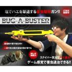 BUG-A-BUSTER バグアバスター 害虫駆除 できる ミリタリー ガン 無害 食卓塩銃 おもしろ雑貨 蚊 ハエ ゴキブリ BUG-A-BUSTER