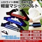 ショッピングウエストポーチ LEDライト搭載 伸縮性抜群 軽量マジックベルト ウエストポーチ 防滴仕様 ベルト ET-BERUBERU