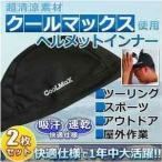 吸汗 速乾 クールマックス 超清涼素材 ヘルメットインナー ツーリング スポーツ 帽子 CMAX
