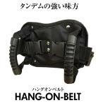 バイク用 ハングオン ベルト つかまりベルト タンデム 二人乗り 負担 軽減 ツーリング 装備 快適 運転 山 ET-HANGBELT
