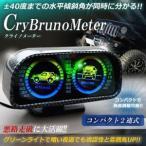 クライノメーター 車載用 傾斜計 ±40度 クロスカントリー  角度調整 12V CRY-BM