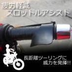 疲労 軽減 スロットルアシスト バイクスロットル 補助ハンドル ツーリング RC-SROASI