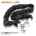 バイク 盗難防止 振動感知 アラーム搭載 ワイヤーロック チェーンロック いたずら防止 ブービートラップ 自転車 防犯 ET-BOOBYWIRE