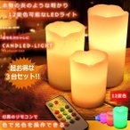 ショッピングキャンドル LED キャンドル ライト 3台セット 本物の炎のように明かり 12色 イルミネーション 蝋 リモコン 電池式 タイマー インテリア 照明 人気 ET-CANDLED