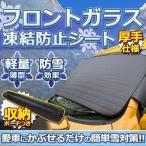 車 フロントガラス 凍結防止 シート 厚手 除雪 冬 リバーシブル 断熱シート 夏 TOUKETU