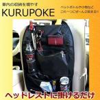 車載 収納 ポケット 取付簡単 小物入れ 大容量 シートバック 車中泊 KURUPOKE