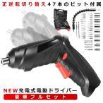 電動ドライバー充電式ドリルドライバ セット電動ドリル 47本ビット延長棒色ランダム 正逆転切り替え  LED照明 DENDODORB