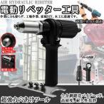 空気圧 リベットガン 電動リベッター リベットキット 自動 エアパワー ツール 強力 ハンドツール DIY 工具 便利 アタッチメントRIBEGAN