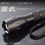 1000ルーメン 百式LEDライト 懐中電灯 防災 軽量 フラッシュライト ET-HYAKUSIKI