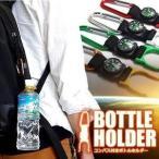 ショッピングペットボトル ペットボトルホルダー コンパス搭載 カラビナ アウトドア キャンプ 花見 ET-COMPA