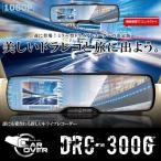 2.7インチ 液晶 1080P 広角 120度 ミラー型 ドライブレコーダー 暗視 録画 DRC-300G