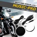 バイク用品 ヘルメット スピーカー 音量調節可能 延長コード付き 便利用品 MI-MUPAD