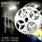 3D飛行 UFO型 クアッドコプター ラジコンヘリ LEDライト 未確認飛行物体 UMA 電動 USB MI-CX-31