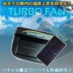 車用換気扇 車載ファン 太陽光パネル パネル分離式 簡単取付 ソーラーパネル ソーラーファン 換気 車用品 ET-NEWFAN